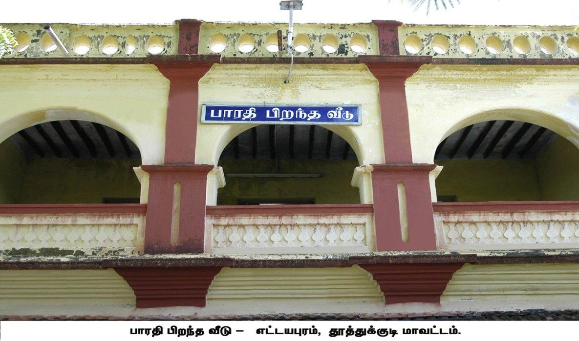 mahakavi bharathiyar illam