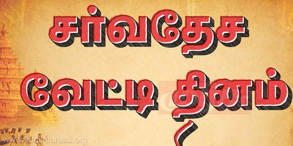 Evening-Tamil-News-Paper_